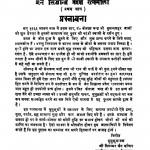 Jain Siddhant Pravesh Ratnmala by विनीत - Vinit