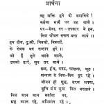 Jain Siddhant-praveshika Khand-1 by चम्पालाल डागा- Champalal Daga