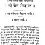 Jain Sidhdant by परमानन्द जैन - Parmanand Jain