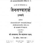 Jain Tatwadarsh by आत्माराम जी महाराज - Aatnaram Ji Maharaj