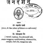 Jaindarshan by महेन्द्रकुमार जैन - Mahendrakumar Jain