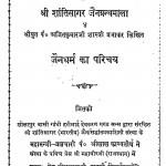 Jaindharm Ka Parichay by महावीर - Mahaveer
