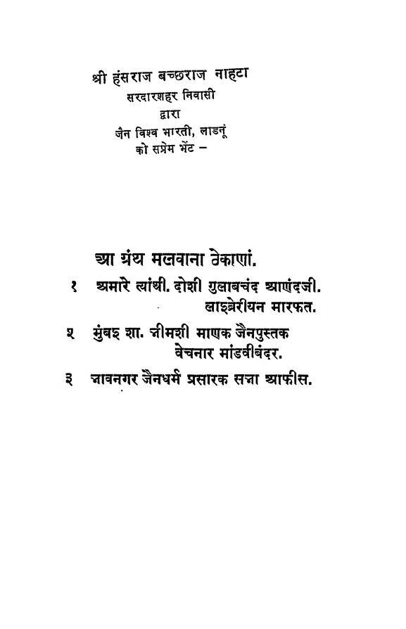 Book Image : जैनतत्वादर्ष नामक ग्रंथ - Jaintattvadarsh Namak Granth