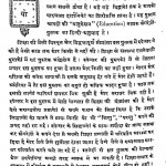 Jalawar Rajy Ke Diwan by महावीर प्रसाद द्विवेदी - Mahavir Prasad Dwivedi