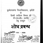 Janpad Jalaun Mein Vyavahat Boli Ki Vyakarnik Kotiyon Ka Vishleshanatmak Adhyyan by श्वेता दीक्षित - Shweta Dixit
