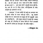 Jatak: Dwitiya Khand by रवीन्द्र कुमार जैन - Ravindra Kumar Jain