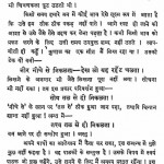 Jay Bharat by मैथिलीशरण गुप्त - Maithili Sharan Gupt