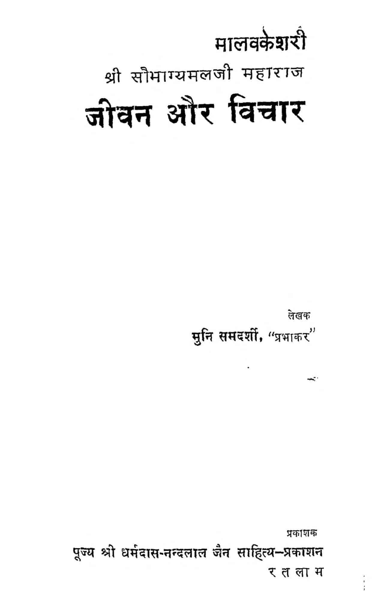 Book Image : जीवन और विचार - Jeevan Aur Vichar