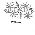 Jeevan Ki Pothi by युवाचार्य महाप्रज्ञ - Yuvacharya Mahapragya