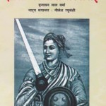 JHANSI KI RANI LAKSHMIBAI by पुस्तक समूह - Pustak Samuhवृन्दावनलाल वर्मा -Vrindavanlal Varma
