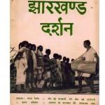 JHARKHAND DARSHAN - 1990 by पुस्तक समूह - Pustak Samuhसीताराम शास्त्री -SITARAM SHASTRY