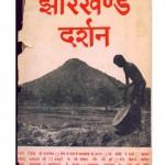 JHARKHAND DARSHAN by अरविन्द गुप्ता - Arvind Guptaसीताराम शास्त्री -SITARAM SHASTRY