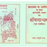JHARKHAND KA NAVNIRMAN - GHOSHNAPATRA by अरविन्द गुप्ता - Arvind Guptaसीताराम शास्त्री -SITARAM SHASTRY