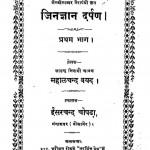 Jingyan Darpan Volume-1 by महालचंद वयेद - Mahalachand Vayed