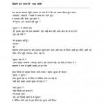 JISKE HAM MAMA HAIN by अरविन्द गुप्ता - Arvind Guptaशरद जोशी - Sharad Joshi