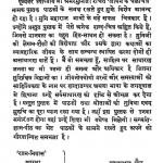 Jivan Ke Chalchitra by रतनलाल जैन - Ratanlal Jain