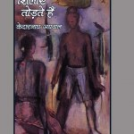 JO SHILAYEN TODTE HAIN by केदारनाथ अग्रवाल -KEDARNATH AGRAWALपुस्तक समूह - Pustak Samuh