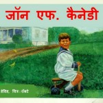 JOHN F. KENNEDY by अरविन्द गुप्ता - Arvind Guptaडेविड -DAVID