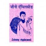 JOHNNY APPLESEED (NEW) by अरविन्द गुप्ता - Arvind Guptaअलीकी -ALEEKI