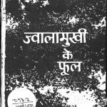 Jwalamukhi Ke Phool by Dr. Sushil Kumar - डॉ. सुशील कुमार