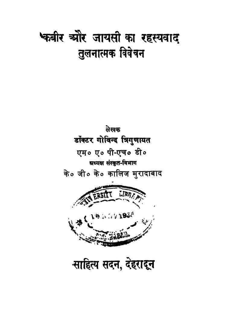 Book Image : कबीर और जायसी का रहस्यवाद तुलनात्मक विवेचन - Kabir Aurjayasi Ka Rhashyavaad Tulnatmak Vivechana