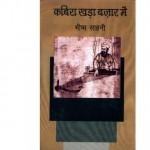 KABIRA KHADA BAZAAR MEINBHISHM SAHNI by अरविन्द गुप्ता - Arvind Guptaभीष्म साहनी - Bhisham Sahni