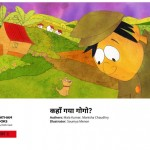 KAHAN GAYA GOGO? by पुस्तक समूह - Pustak Samuhमनीषा चौधरी - MANISHA CHAUDHARYमाला कुमार - MALA KUMAR