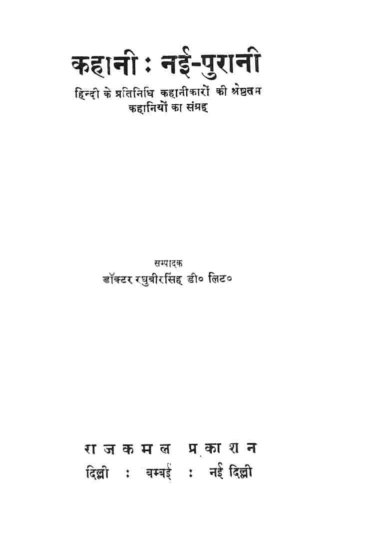 Book Image : कहानी : नई पुरानी - Kahani Nai Purani