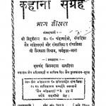 Kahani Sangrah vol. - 3 by पंडित चंदाबाई जी - Pt. Chandabai Ji