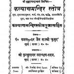 Kalyan Mandir Storat by कमलकुमार जैन शास्त्री - Kamalkumar Jain Shastri