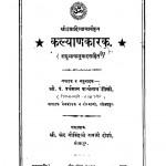 Kalyana Karak by वर्धमान पार्श्वनाथ शास्त्री - Vardhaman Parshwanath Shastri