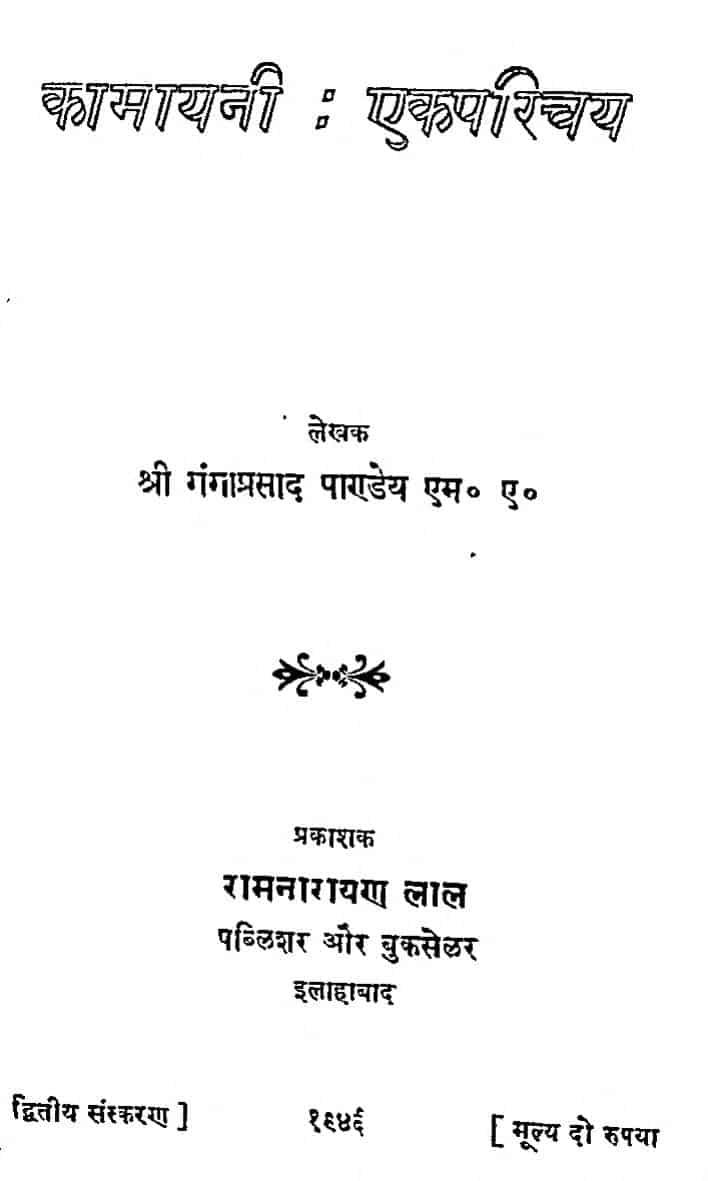 Book Image : कामायनी : एकपरिचय - Kamayani Ek Prichaya