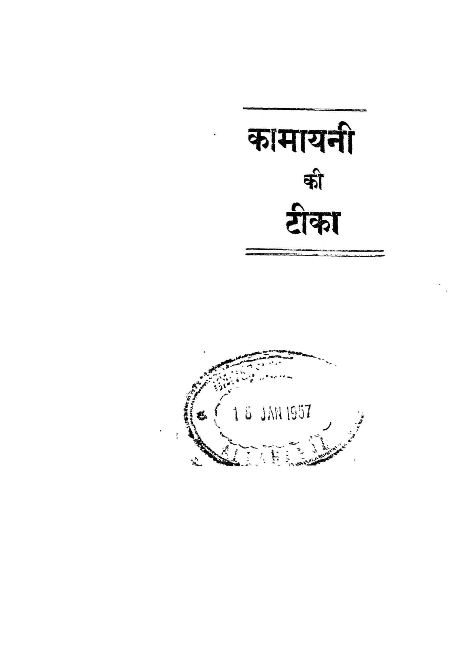 Book Image : कामायनी की टीका - Kamayani Ki Tika
