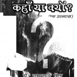 Kanha Ya Kyon ? by डॉ. रामप्रसाद मिश्र - Dr. Ramprasad Mishra