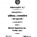 Karamvipa - Pratham Granth  by ब्रह्मचारी सीतलप्रसाद जी - Brahmchari Seetalprasad Ji