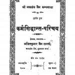 Karmsiddhant Parichay by अजितकुमार जैन शास्त्री - Ajeetkumar Jain Shastri