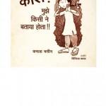 KASH KISI NE MUJHE BATAYA HOTA by कमला भसीन - KAMALA BHASINपुस्तक समूह - Pustak Samuh