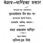 Kashav-chandrika Prasar by पं. गुलजारीलाल चतुर्वेदी - Pt. Gulzarilal Chaturvedi