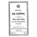 Kath Uanishad by पं राजाराम प्रोफ़ेसर - Pt. Rajaram Profesar