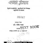 Katha Sangam by रांगेय राघव - Rangeya Raghav