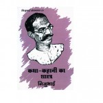 KATHA-KAHANI KA SHASTRA by अरविन्द गुप्ता - Arvind Guptaगिजुभाई बढेका -GIJUBHAI BADHEKA
