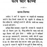 Kavi Aur Kavya by शांतिप्रिय द्विवेदी - Shantipriy Dwivedi