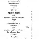 Kavya Kalpadrum - 2 by कन्हैयालाल पोद्दार - Kanhaiyalal Poddar