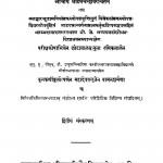 Kavyanusasanam by श्री हेमचन्द्राचार्य - Shri Hemchandracharya
