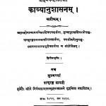 Kavyanushasan (1934) Ac 4593 by आचार्य हेमचंद्र - Achary Hemchandra