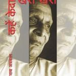 KEHEN KEDAR KHARI-KHARI by केदारनाथ अग्रवाल -KEDARNATH AGRAWALपुस्तक समूह - Pustak Samuh