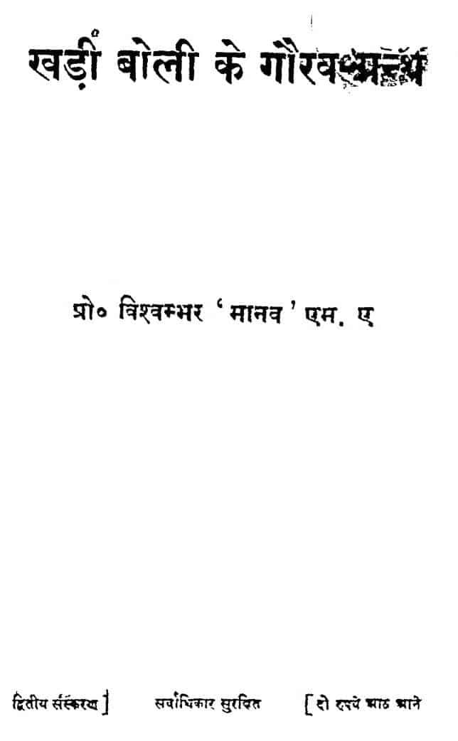 Book Image : खड़ीबोली के गौरव ग्रन्थ - Khadi Boli Ke Gourav - Granth