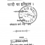 Khadi Ka Itihas by गणेशदत्त शर्मा गौड़ - Ganeshdatt Sharma Gaur