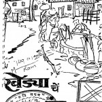 Khedyache Band by आचार्य राममूर्ति - Acharya Rammurti