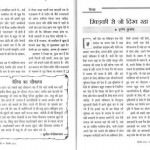 KHIDKI SE JO DIKH RAHA HAI by कृष्ण कुमार - Krishn Kumarपुस्तक समूह - Pustak Samuh